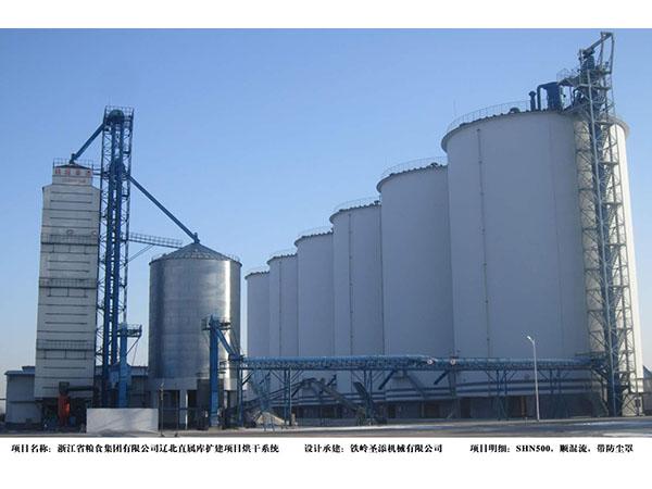 浙江省粮食集团有限公司辽北直属库扩建项目烘干系统  SHN500